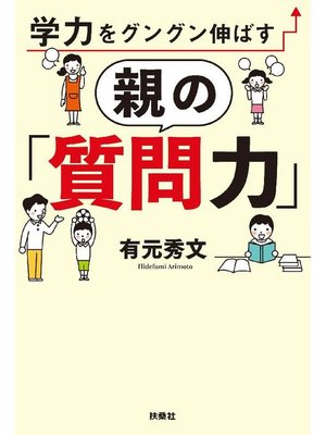 cover image of 学力をグングン伸ばす親の「質問力」: 本編