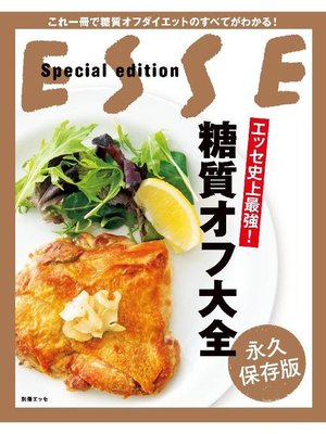 cover image of エッセ史上最強!糖質オフ大全: 本編