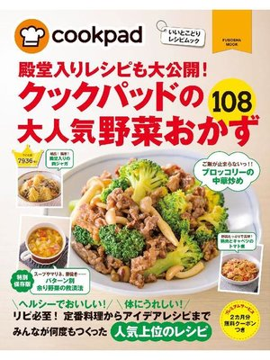 cover image of クックパッドの大人気野菜おかず108: 本編