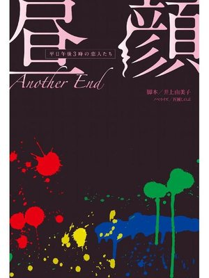 cover image of 昼顔~平日午後3時の恋人たち~Another End: 本編