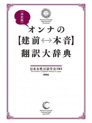 cover image of 決定版 オンナの【建前⇔本音】翻訳大辞典: 本編