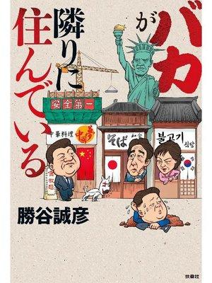 cover image of バカが隣りに住んでいる: 本編