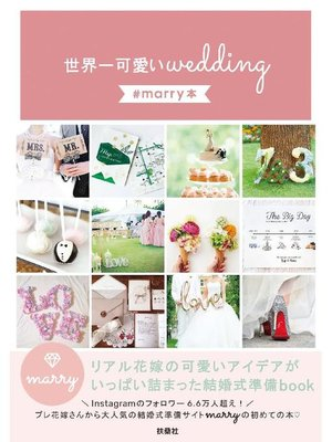 cover image of 世界一可愛いwedding #marry本: 本編