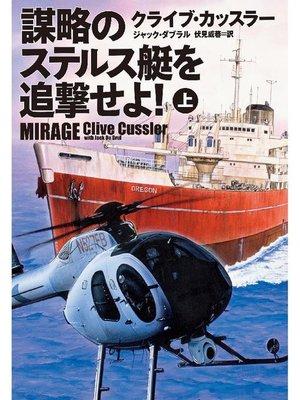 cover image of 謀略のステルス艇を追撃せよ!(上): 本編