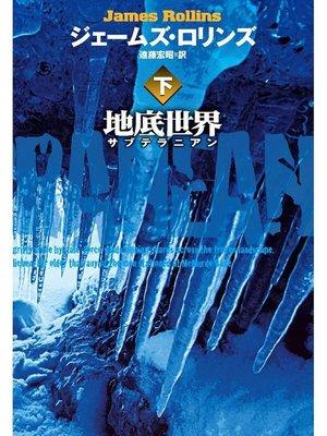 cover image of 地底世界 サブテラニアン 下: 本編