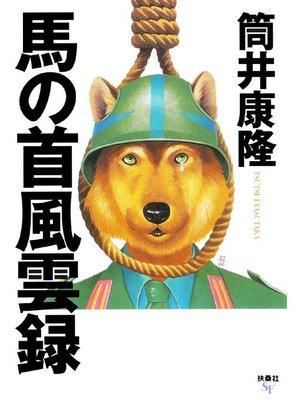 cover image of 馬の首風雲録: 本編