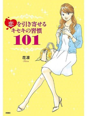 cover image of 恋を引き寄せるキセキの習慣101: 本編