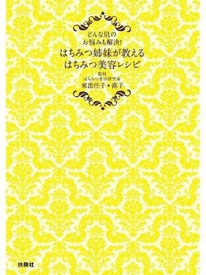 cover image of はちみつ姉妹が教える はちみつ美容レシピ: 本編