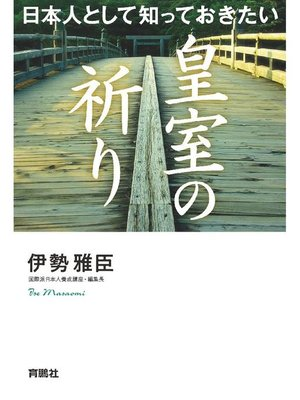 cover image of 日本人として知っておきたい 皇室の祈り: 本編