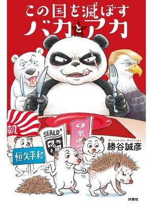 cover image of この国を滅ぼすバカとアカ: 本編