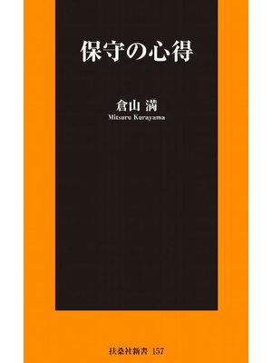 cover image of 保守の心得: 本編