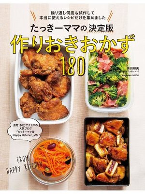 cover image of たっきーママの決定版 作りおきおかず180: 本編