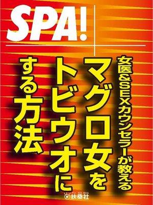 cover image of SPA!文庫 女医&SEXカウンセラーが教える マグロ女をドビウオにする方法: 本編