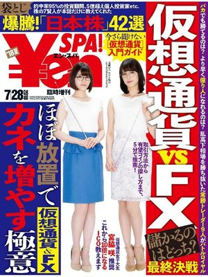 cover image of ¥en_SPA! (エン・スパ)2018年夏号 (週刊SPA!増刊): 本編