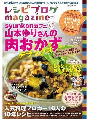cover image of レシピブログmagazine Volume7 秋号: 本編