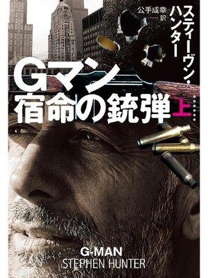 cover image of Gマン 宿命の銃弾(上): 本編