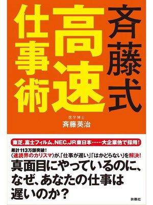 cover image of 斉藤式高速仕事術: 本編