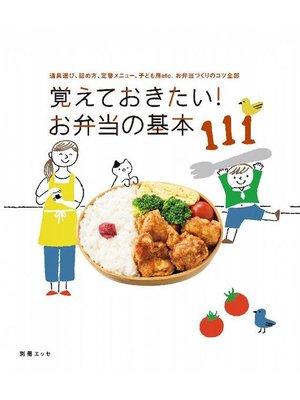 cover image of 覚えておきたい!お弁当の基本111: 本編