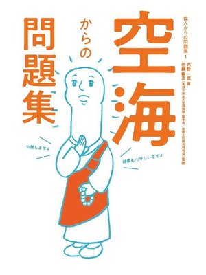 cover image of 空海からの問題集: 本編