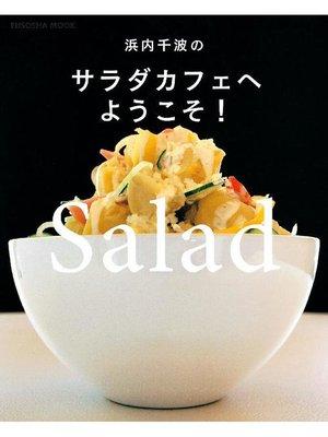 cover image of 浜内千波のサラダカフェへようこそ!: 本編