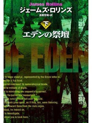 cover image of エデンの祭壇(下): 本編