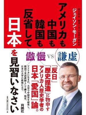 cover image of アメリカも中国も韓国も反省して日本を見習いなさい: 本編