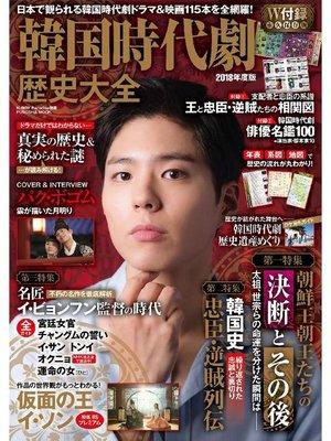 cover image of 韓国時代劇歴史大全 2018年度版: 本編