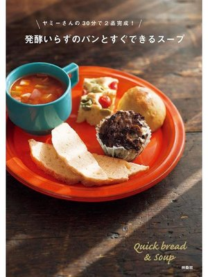 Image result for ヤミーさんの30分で2品完成!発酵いらずのパンとすぐできるスープ