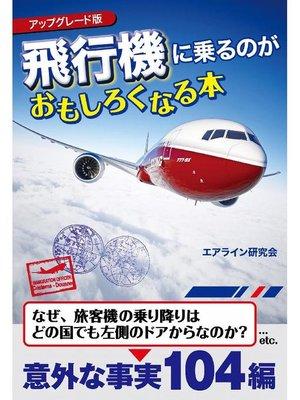 cover image of アップグレード版 飛行機に乗るのがおもしろくなる本: 本編