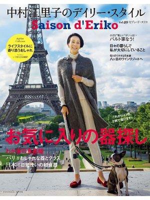 cover image of セゾン・ド・エリコ Volume9: 本編