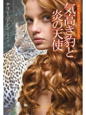 cover image of 気高き豹と炎の天使: 本編