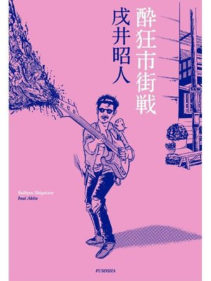 cover image of 酔狂市街戦: 本編