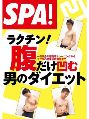 cover image of SPA!文庫ラクチン!腹だけ凹む男のダイエット: 本編