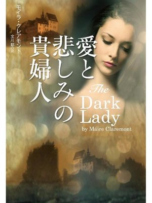 cover image of 愛と悲しみの貴婦人: 本編