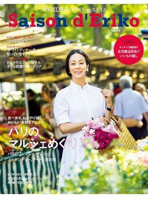 cover image of セゾン・ド・エリコ Volume4: 本編