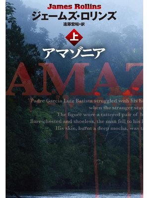 cover image of アマゾニア(上): 本編