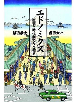 cover image of エドノミクス 歴史と時代劇で今を知る: 本編