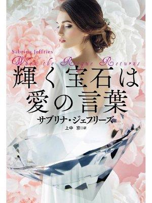 cover image of 輝く宝石は愛の言葉: 本編