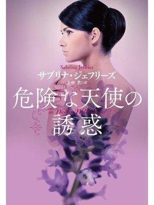 cover image of 危険な天使の誘惑: 本編