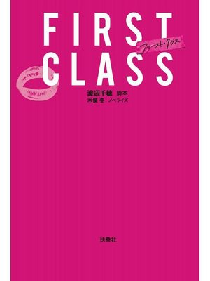 cover image of ファースト・クラス<文庫版>: 本編