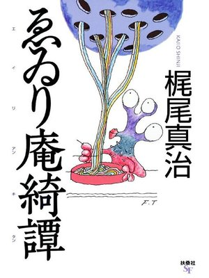 cover image of ゑゐり庵綺譚: 本編