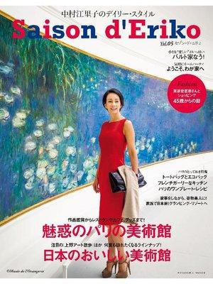 cover image of セゾン・ド・エリコ Volume5: 本編