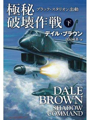 cover image of 極秘破壊作戦 下: 本編