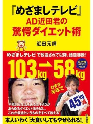 cover image of 『めざましテレビ』AD近田君の驚愕ダイエット術: 本編