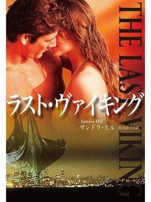 cover image of ラスト・ヴァイキング: 本編