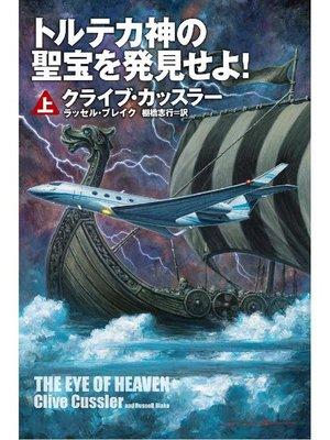 cover image of トルテカ神の聖宝を発見せよ!(上): 本編