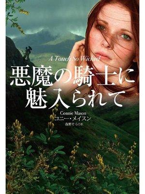 cover image of 悪魔の騎士に魅入られて: 本編