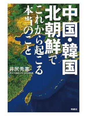 cover image of 中国・韓国・北朝鮮でこれから起こる本当のこと: 本編