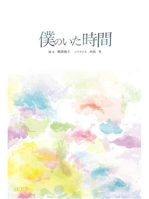 cover image of 僕のいた時間: 本編