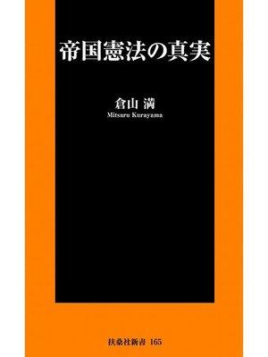 cover image of 帝国憲法の真実: 本編